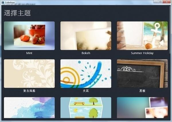Cofeshow(幻灯片制作软件)