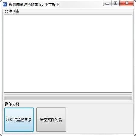 移除图像纯色背景工具
