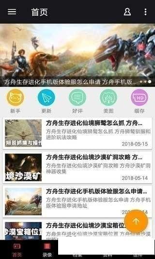方舟生存进化攻略app