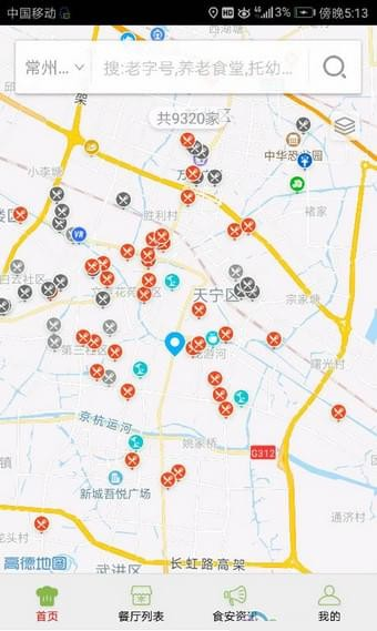 常州阳光餐饮app下载