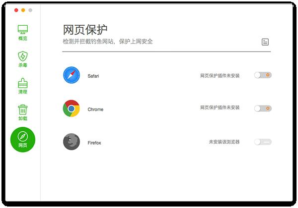 360安全卫士for mac188bet官网