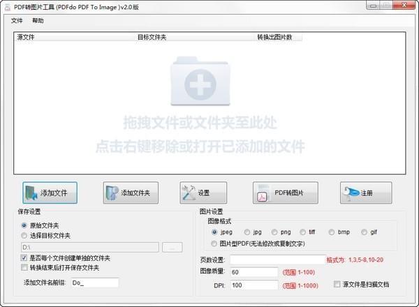PDFdo PDF To Image(PDF转图片工具)