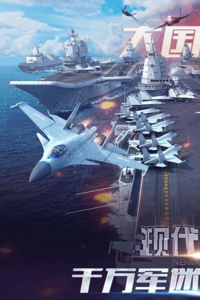 现代海战电脑版