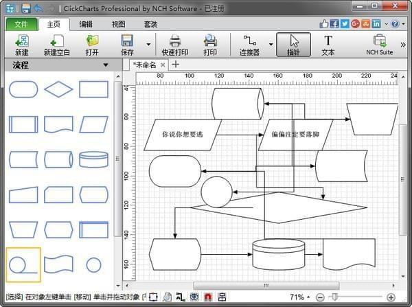NCH ClickCharts Pro(轻量级流程图绘制工具)