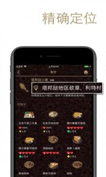 塞尔达食谱app扁豆角没炒熟有毒吗图片