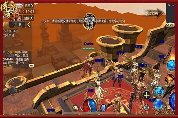 传奇世界3d手游下载