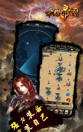 荣耀帝国坦克大战游戏下载