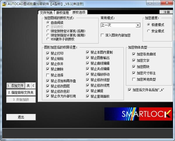 SmartLock(cad图纸加密软件)