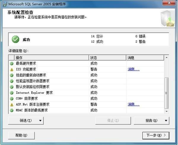SQL Server 2005数据库