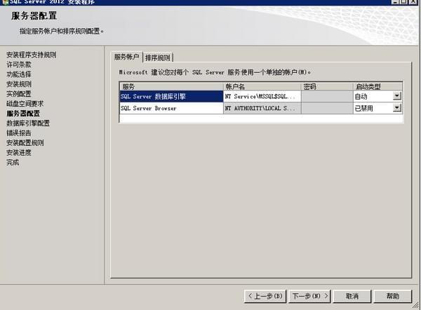 sql server 2012数据库