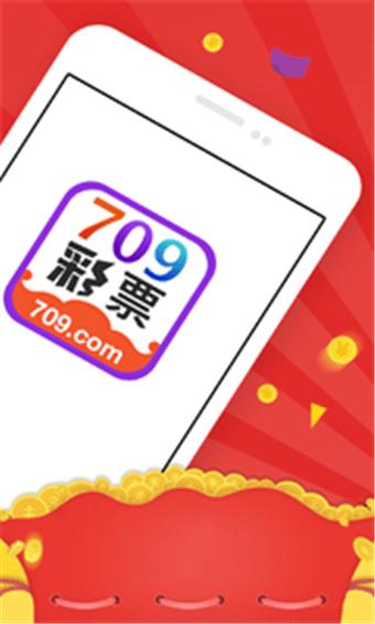 709彩票软件下载