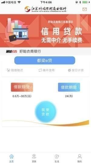 盱眙农商银行app