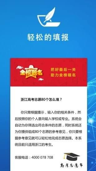 浙江高考志愿app