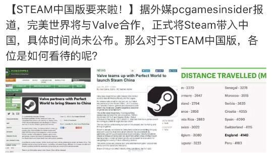steam中国版