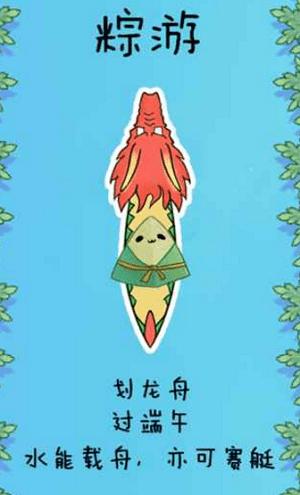 粽游游戏安卓下载