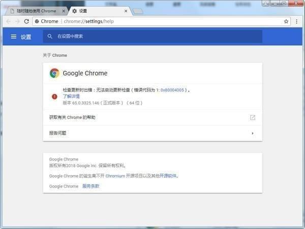 谷歌浏览器(chrome 65版)