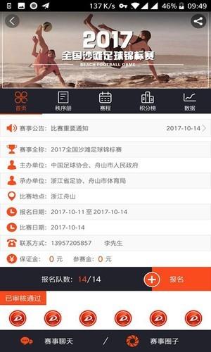 动宝足球app下载