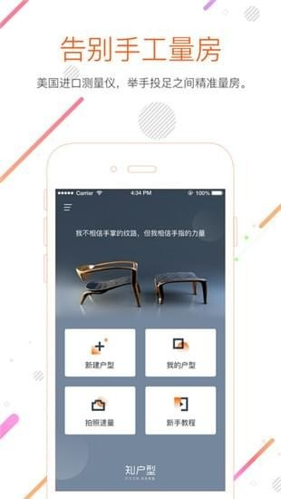 知户型iOS