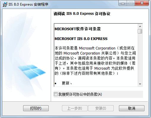 iis 8.0 express