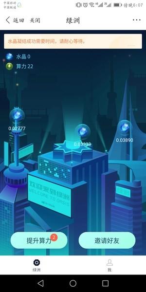 百度绿洲水晶有什么用 百度钱包绿洲水晶有什么用
