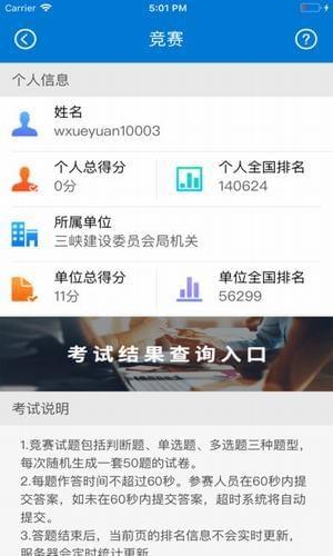 安培无忧app