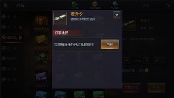钢铁荣耀PC模拟器下载