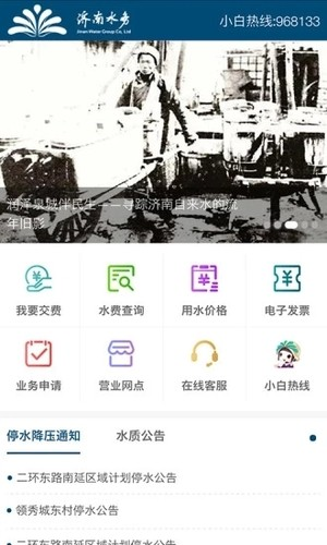 济南水务app下载