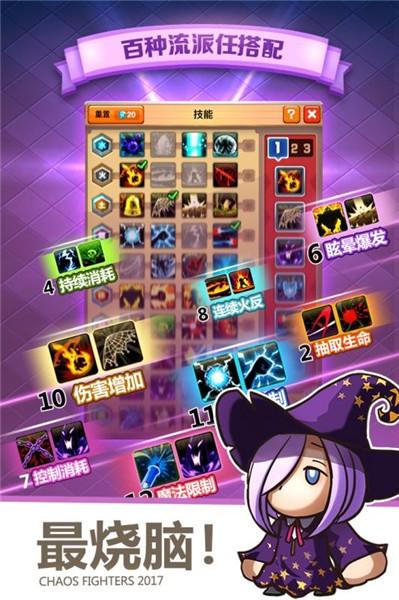 乱斗堂3电脑版