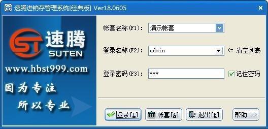 速腾进销存管理系统(经典版) v19.0102官方免费版