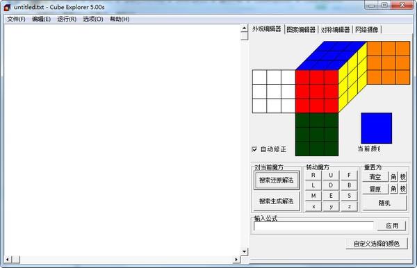 Cube Explorer(魔方还原计算器)