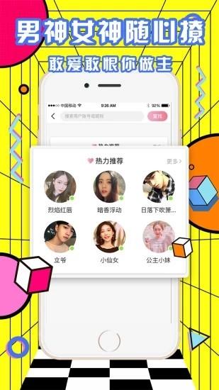 伊聊app下载