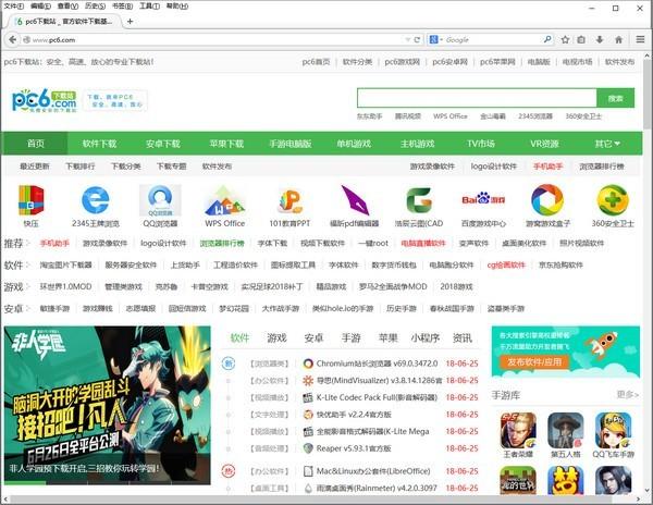 火狐浏览器(FireFox)29版