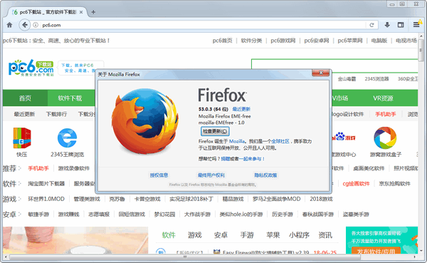 Firefox(火狐浏览器)53.0版