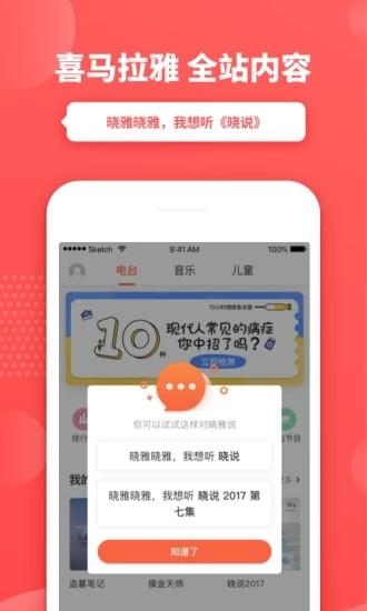 晓雅助手app下载