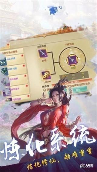 青城剑神游戏下载
