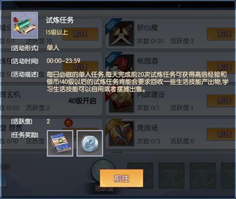 蜀山战纪2踏火行歌手游电脑版