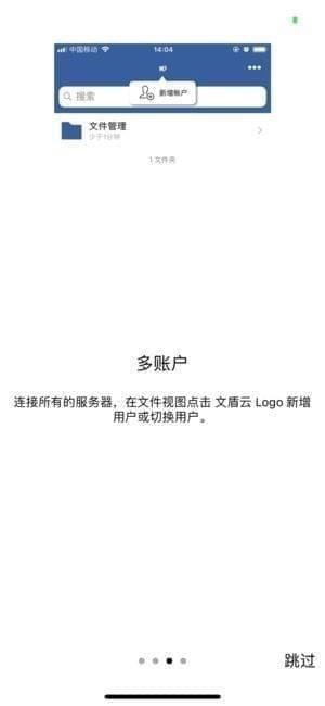 文盾云app