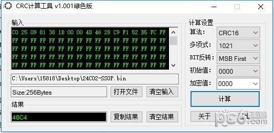 CRC计算工具