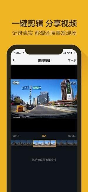 360行车助手app下载