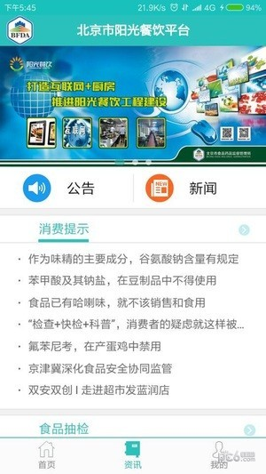 北京阳光餐饮app下载