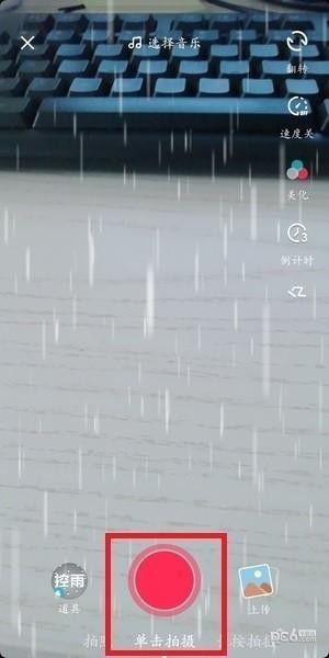 抖音控雨拍抖音控雨教程如何用数据线下载电视剧图片