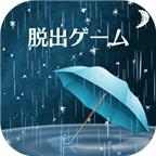 密室逃脱雨夜的心得 v1.0.2