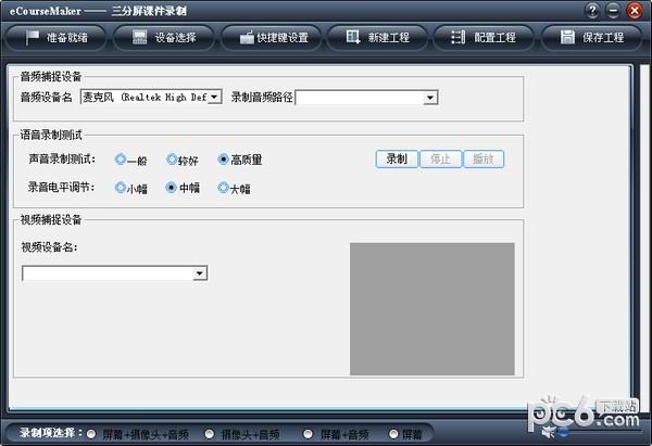 三分屏课件制作软件下载
