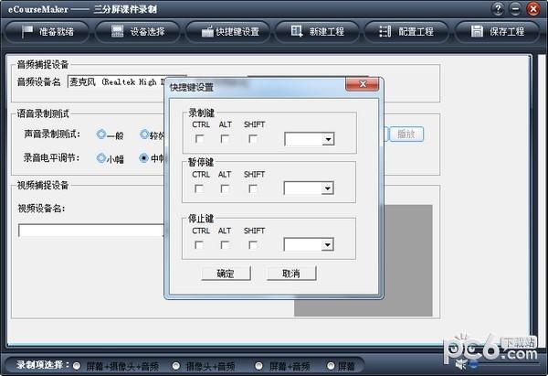 eCourseMaker(三分屏课件制作软件)