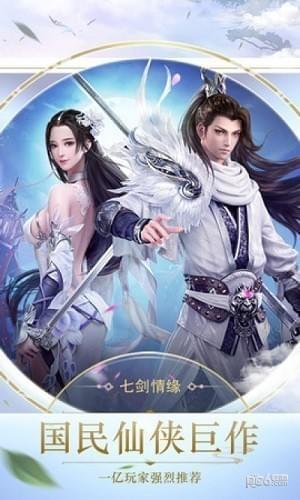 七剑情缘手游下载