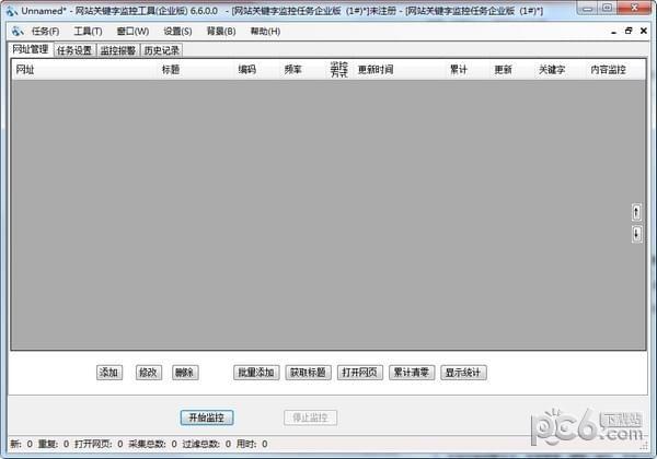 网站关键字监控工具