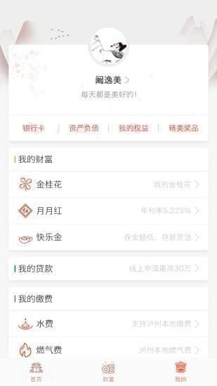 泸州银行app