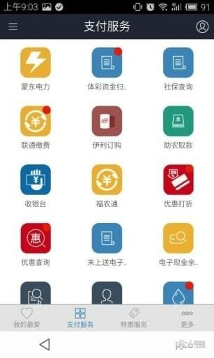爱邮政app