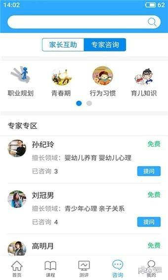 亲子共成长app下载