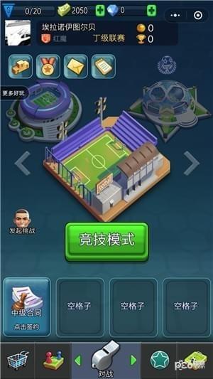 足球弹弹乐电脑版